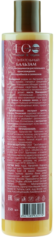"Balsamo capelli nutriente ""Volume and Deep Recovery"" - Eco Laboratorie Macadamia Spa Nourishing Balsam — foto N2"