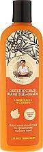 """Profumi e cosmetici Shampoo olivello spinoso """"Volume e brillantezza"""" - Ricette di nonna Agafi Oblepikha Volume & Radiance Shampoo"""