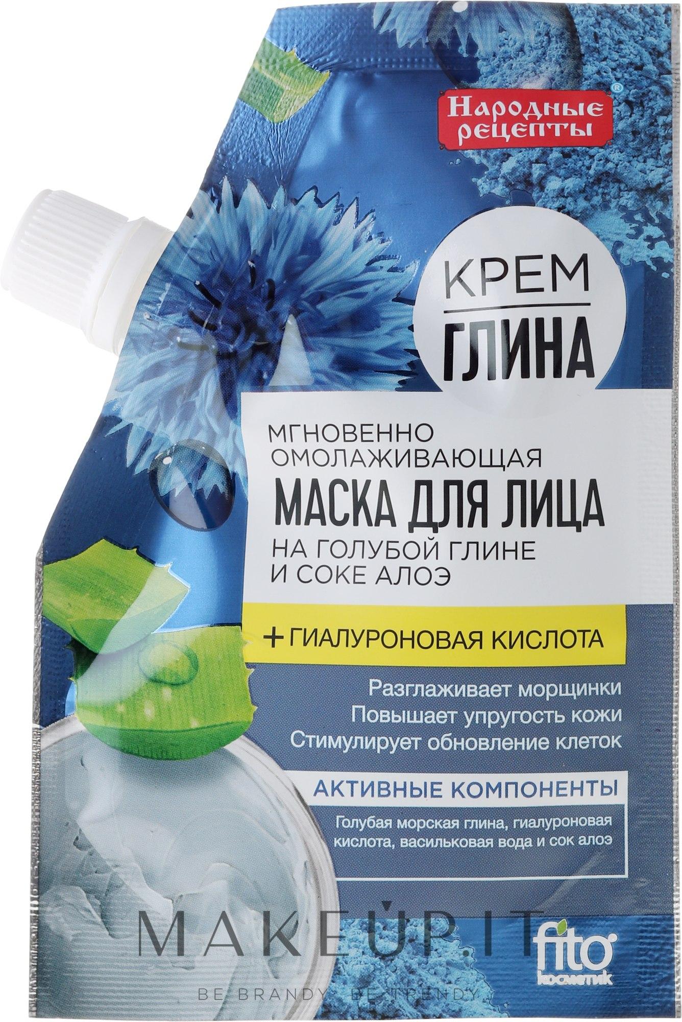 Maschera istantaneamente rigenerante viso - Fito Cosmetica Ricette popolari — foto 50 g