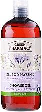 "Profumi e cosmetici Gel doccia ""Rosmarino e lavanda"" - Green Pharmacy Shower Gel Rosemary and Lavender"