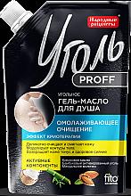 """Profumi e cosmetici Gel-olio doccia al carbone """"Pulizia ringiovanente"""" - Fito Cosmetica Ricette popolari"""