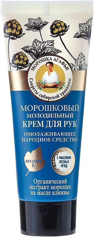 """Crema mani ringiovanente """"Lampone artico"""" - Ricette di nonna Agafya Cloudberry Rejuvenating Hand Cream"""