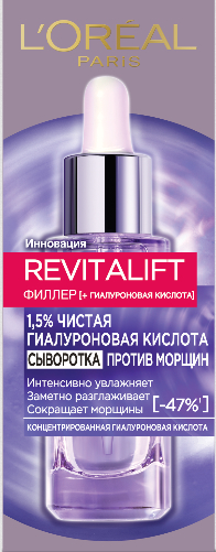 Siero antirughe all'acido ialuronico - L'Oreal Paris Revitalift Filler (ha) — foto N1