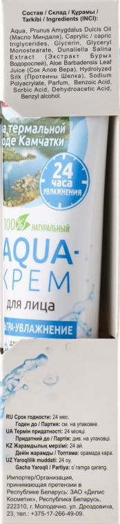 """Aqua-crema viso con acqua termale della Kamchatka """"Ultra-idratante"""" - Fito cosmetica  — foto N4"""