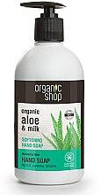 Profumi e cosmetici Sapone liquido idratante cremoso - Organic Shop Organic Aloe Vera and Milk Hand Soap