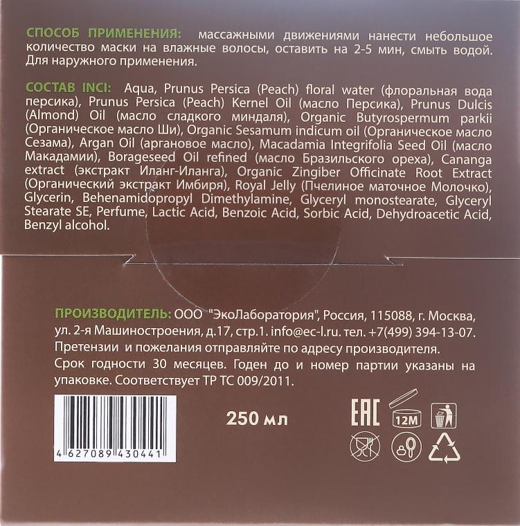 """Maschera capelli """"Nutrizione e idratazione"""" - Eco Laboratorie Moistiring Hair Masque — foto N2"""
