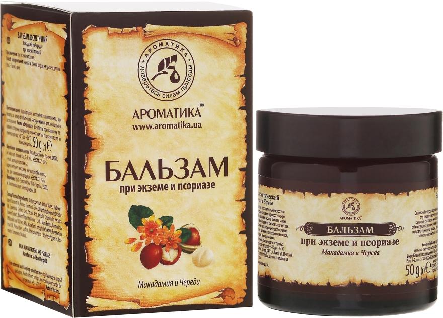 """Balsamo per eczema e psoriasi """"Macadamia e forbicina comune"""" - Aromatiche"""