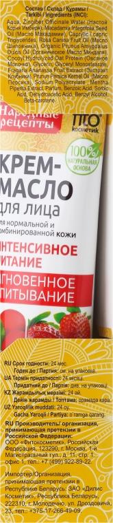 """Crema-olio viso """"Nutrizione intensiva"""" per pelli normali e miste - Fito cosmetica  — foto N3"""
