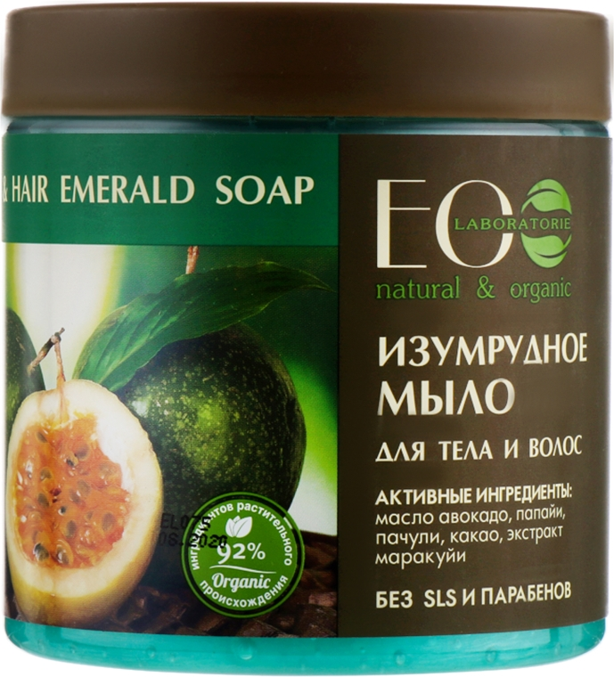 "Sapone per corpo e capelli ""Smeraldo"" - Eco Laboratorie Natural & Organic Body & Hair Emerald Soap"