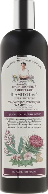 Shampoo tradizionale siberiano №3 contro la caduta dei capelli con propoli di bardana - Ricette di nonna Agafya