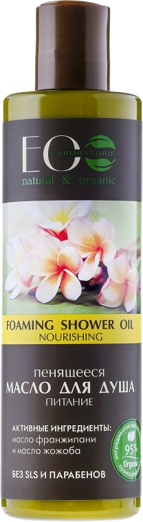 Olio nutriente da doccia - Eco Laboratorie Foaming Shower Oil Nourishing