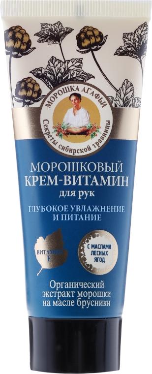 """Crema mani vitaminica """"Lampone artico"""" - Ricette di Nonna Agafya Cloudberry Hand Cream-Vitamin"""