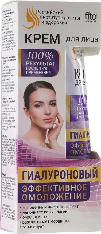 Crema viso con acido ialuronico - Fito cosmetica
