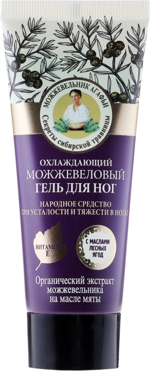 Gel rinfrescante di ginepro, per i piedi - Ricette di nonna Agafya Juniper Foot Gel