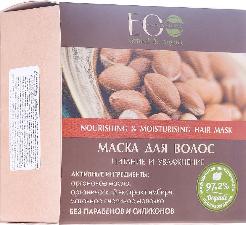 """Maschera capelli """"Nutrizione e idratazione"""" - Eco Laboratorie Moistiring Hair Masque — foto N1"""