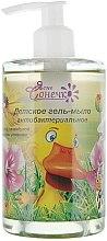 "Profumi e cosmetici Gel-sapone per bambini ""Antibatterico"" - My Caprice Yasne Sonechko"