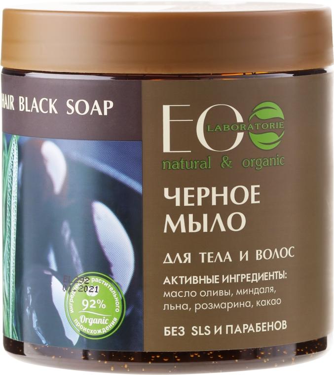 """Sapone corpo e capelli """"Nero"""" - Eco Laboratorie Natural & Organic Body & Hair Black Soap — foto N1"""