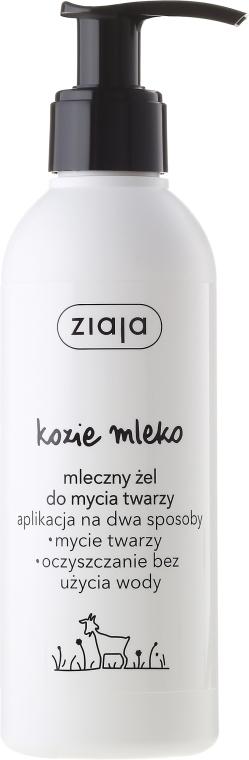 Gel detergente con latte di capra - Ziaja Goat's Milk Face Wash Gel
