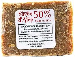Profumi e cosmetici Sapone naturale - Avebio Aleppo Soap 50%
