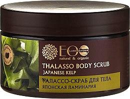 "Scrub corpo ""Laminaria giapponese"" - Eco Laboratorie Thalasso Body Scrub — foto N2"
