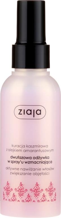 """Spray-condizionante capelli bifasico all'olio di amaranto """"Cashmere"""" - Ziaja"""