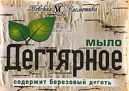 "Profumi e cosmetici Set di sapone ""Tar"" - Nevskaya Cosmetics"